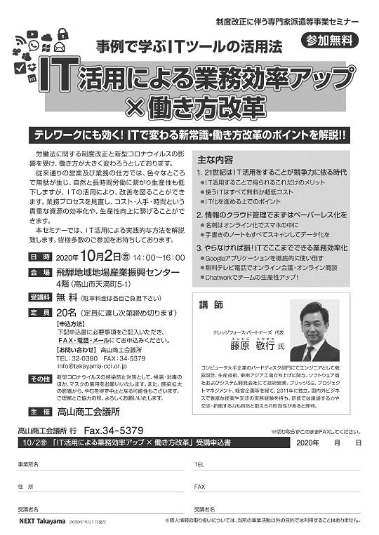 2020年10月2日                                    (金)                                      高山商工会議所 主催                                     「IT活用による業務効率アップ×働き方改革」                                     セミナーチラシ