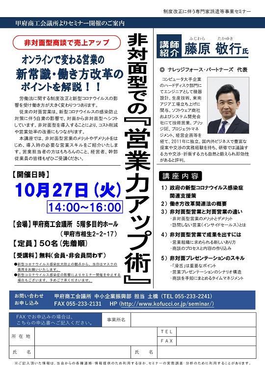 2020年10月27日                                    (火)                                      甲府商工会議所 主催                                     「非対面型での,『営業力アップ術』」                                     セミナーチラシ