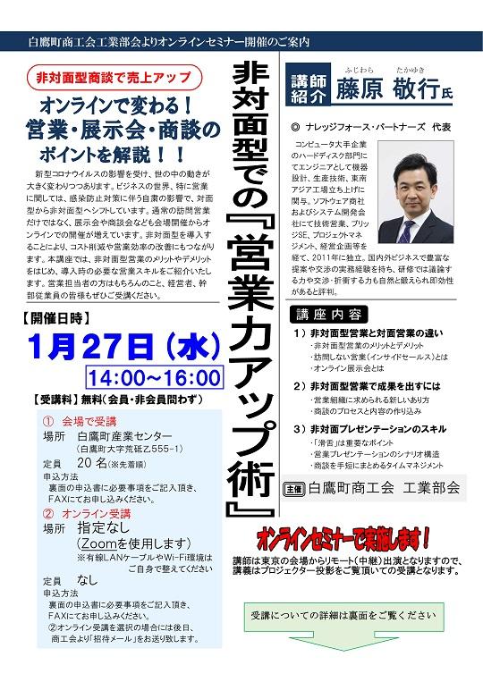 2021年1月27日                                    (水)                                      白鷹町商工会 工業部 主催                                     「非対面型での,『営業力アップ術』」                                     セミナーチラシ