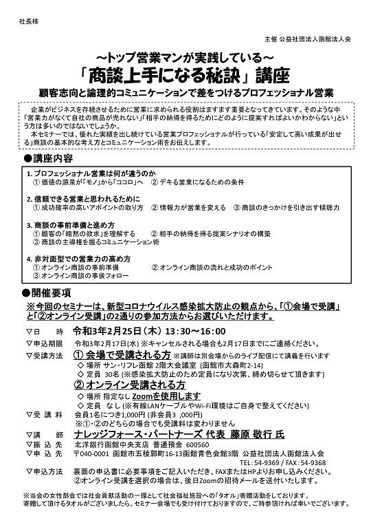 2021年2月25日                                    (木)                                      函館法人会 主催                                     「商談上手になる秘訣」                                     セミナーチラシ