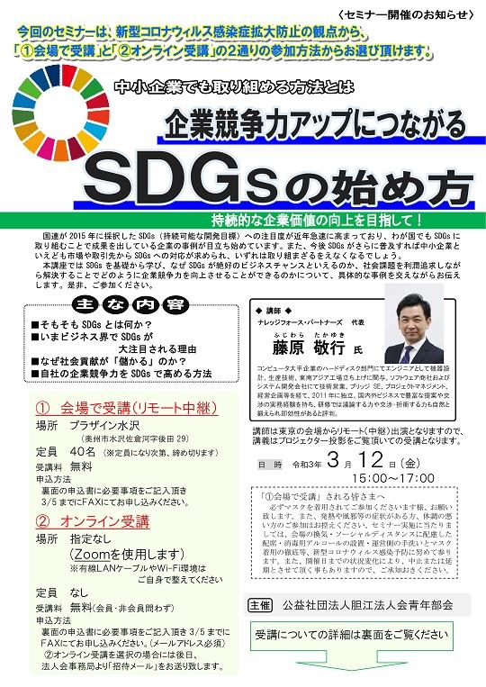 2021年3月12日                                    (金)                                      胆江法人会青年部会 主催                                     「SDGsの始め方」                                     セミナーチラシ