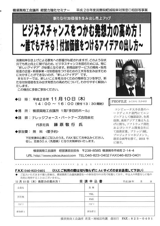 2016年11月10日                                    (木)                                      横須賀商工会議所 主催                                     「ビジネスチャンスをつかむ,発想力の高め方!」                                     セミナーチラシ