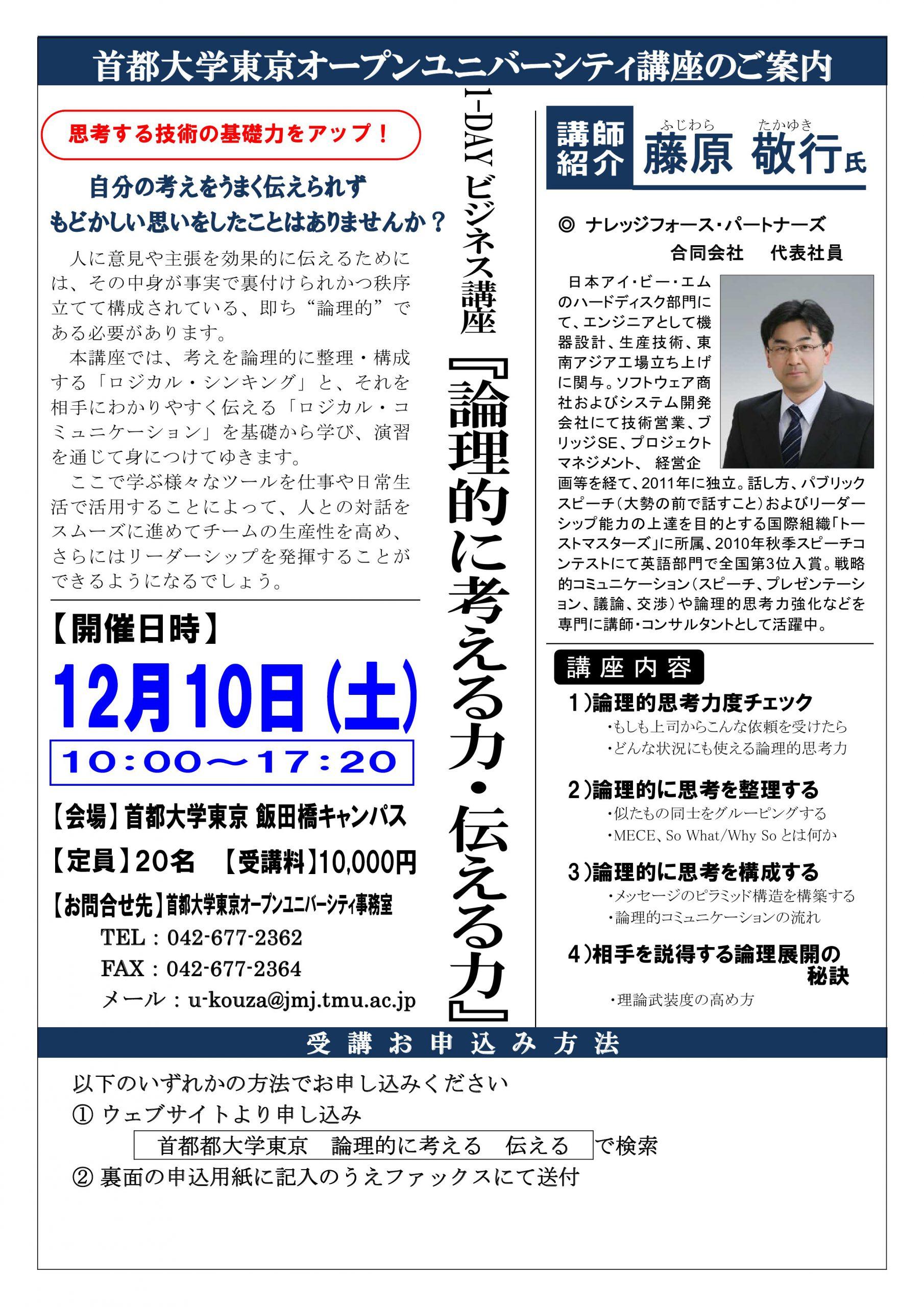 2016年12月10日                                    (土)                                      首都大学東京オープンユニバーシティ 主催                                     「論理的に考える力・伝える力」                                     セミナーチラシ