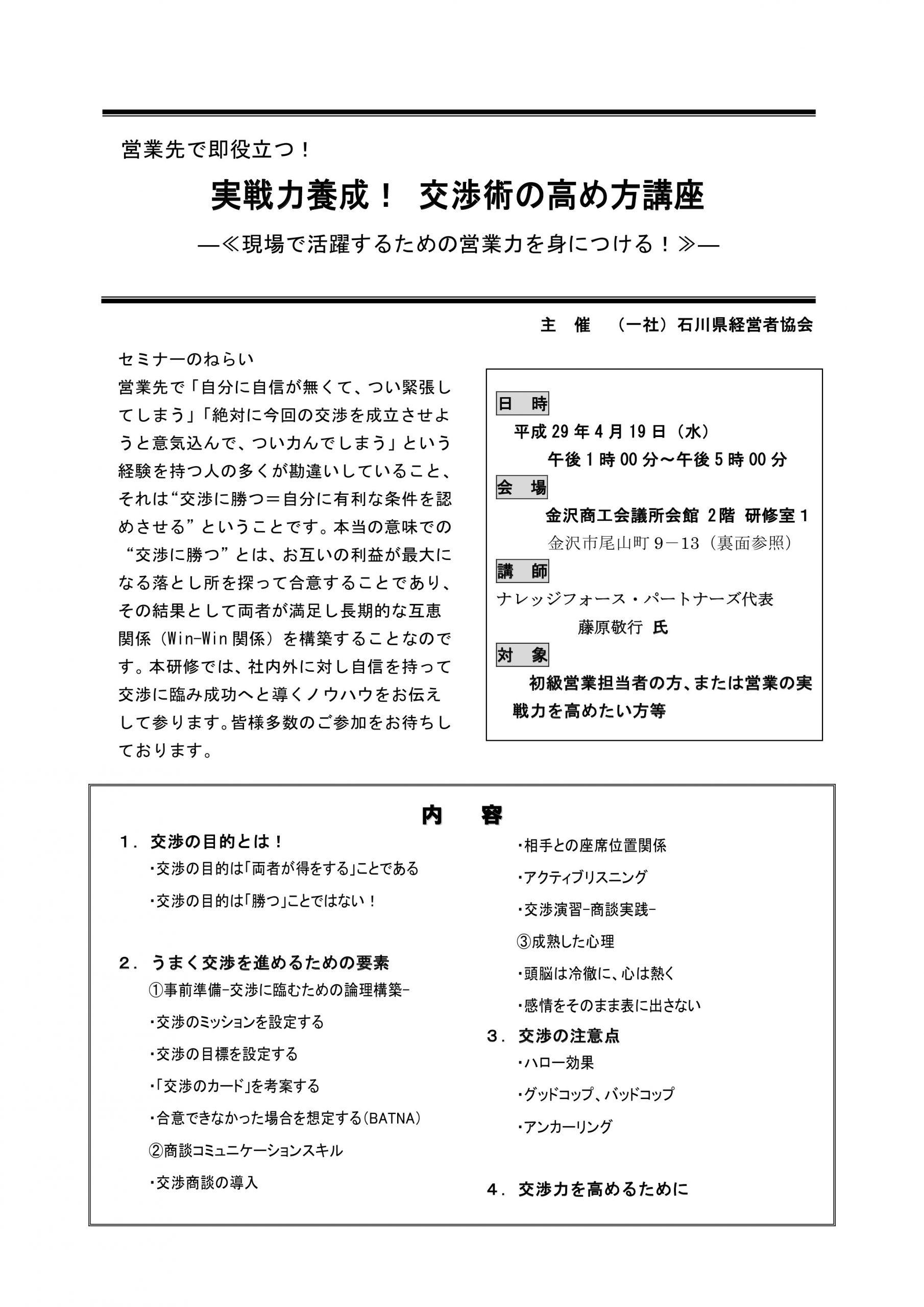 2017年4月19日                                    (水)                                      石川県経営者協会 主催                                     「実戦力養成!,交渉術の高め方講座」                                     セミナーチラシ