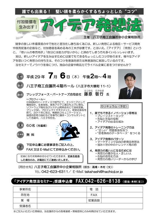2017年7月6日                                    (木)                                      八王子商工会議所 主催                                     「発想力の高め方」                                     セミナーチラシ