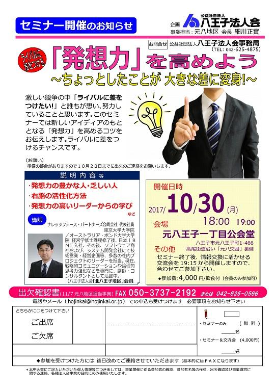 2017年10月30日                                    (月)                                      八王子法人会 主催                                     「「発想力」を高めよう」                                     セミナーチラシ
