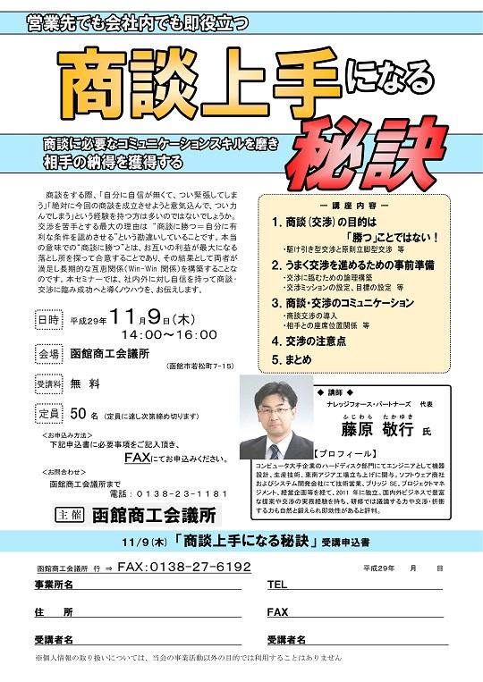 2017年11月9日                                    (木)                                      函館商工会議所 主催                                     「商談上手になる秘訣」                                     セミナーチラシ