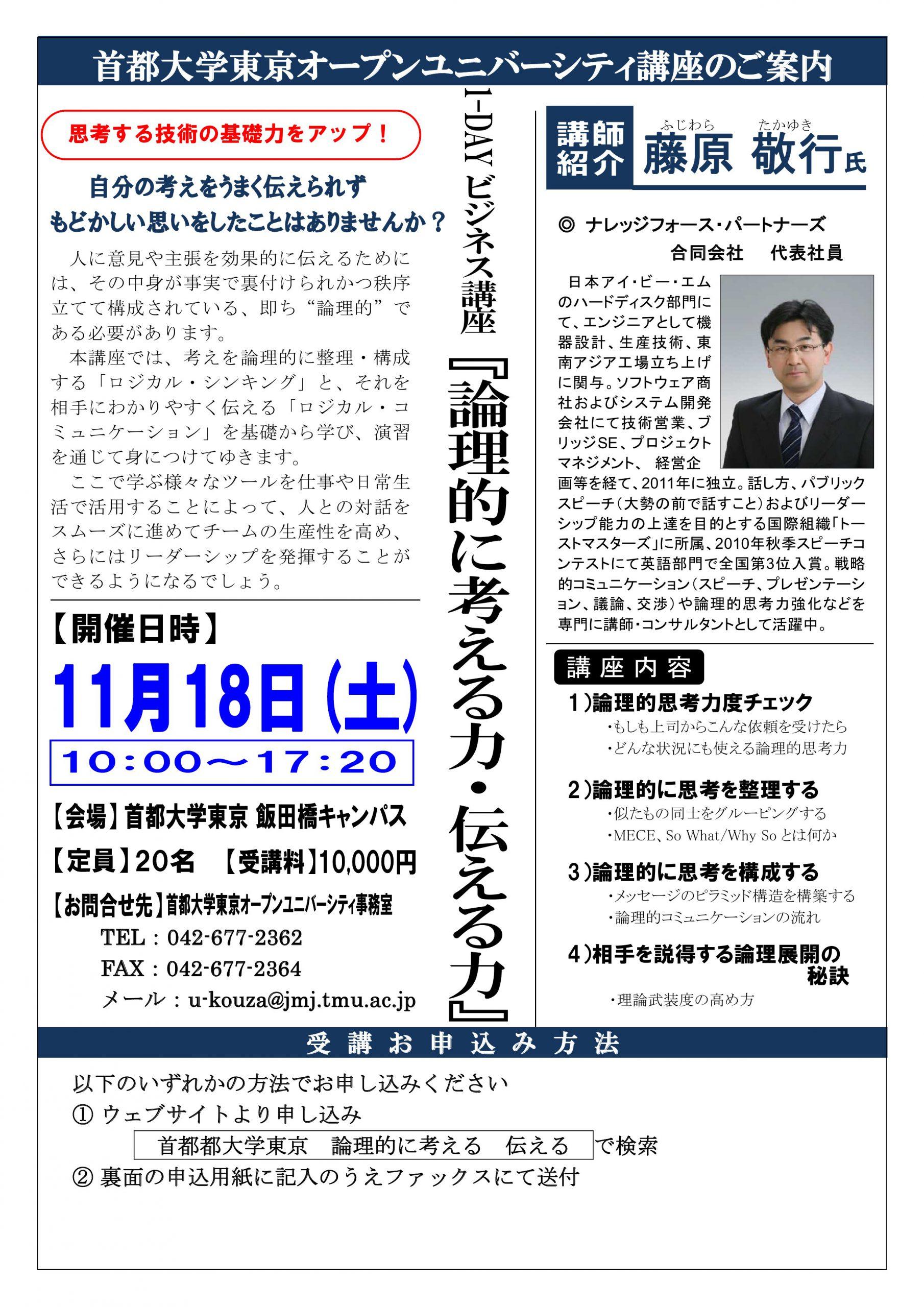2017年11月18日                                    (土)                                      首都大学東京オープンユニバーシティ 主催                                     「論理的に考える力・伝える力」                                     セミナーチラシ