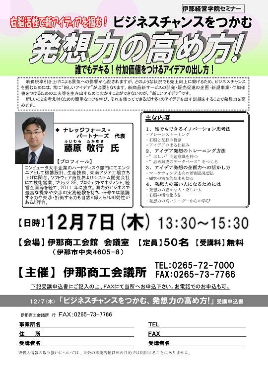 2017年12月7日                                    (木)                                      伊那商工会議所 主催                                     「発想力の高め方!」                                     セミナーチラシ