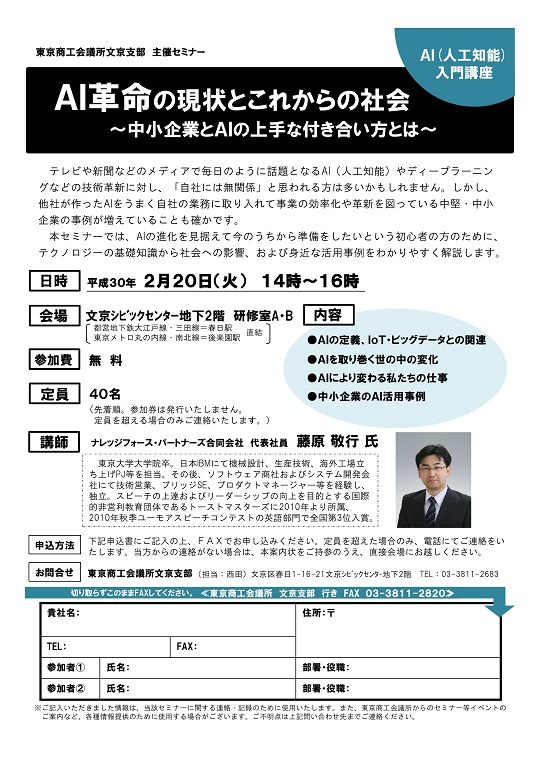 2018年2月20日                                    (火)                                      東京商工会議所 文京支部 主催                                     「AI革命の現状と,これからの 社会」                                     セミナーチラシ