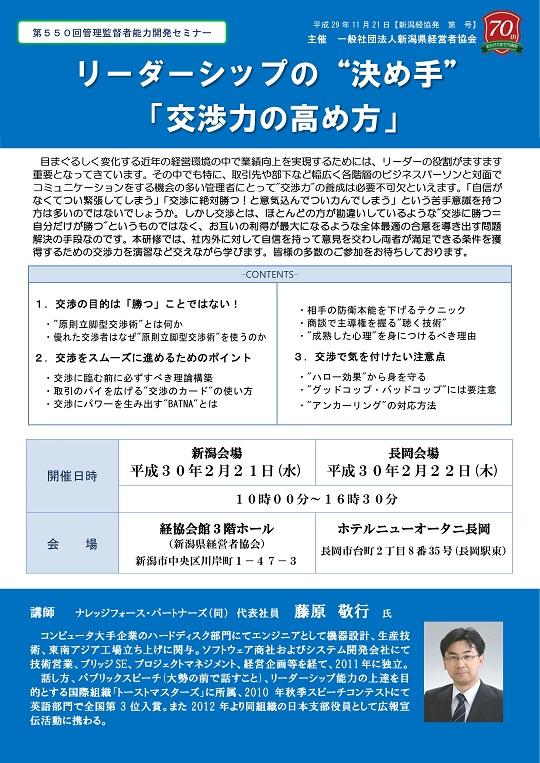 2018年2月22日                                    (木)                                      新潟県経営者協会 主催                                     「交渉力の高め方」                                     セミナーチラシ