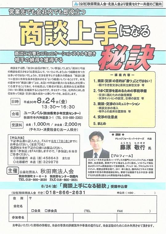 2018年8月24日                                    (金)                                      秋田南法人会 主催                                     「商談上手になる秘訣」                                     セミナーチラシ