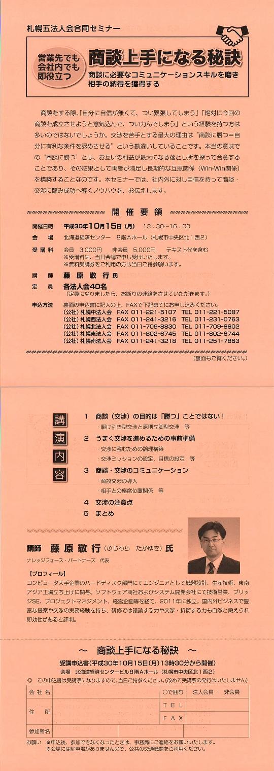 2018年10月15日                                    (月)                                      札幌中法人会 主催                                     「商談上手になる秘訣」                                     セミナーチラシ