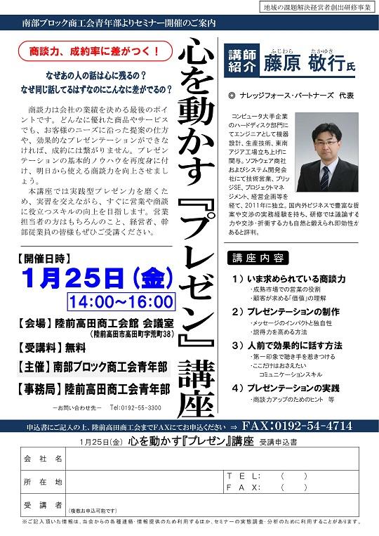 2019年1月25日                                    (金)                                      岩手県南部ブロック商工会 青年部 主催                                     「心を動かす『プレゼン』講座」                                     セミナーチラシ