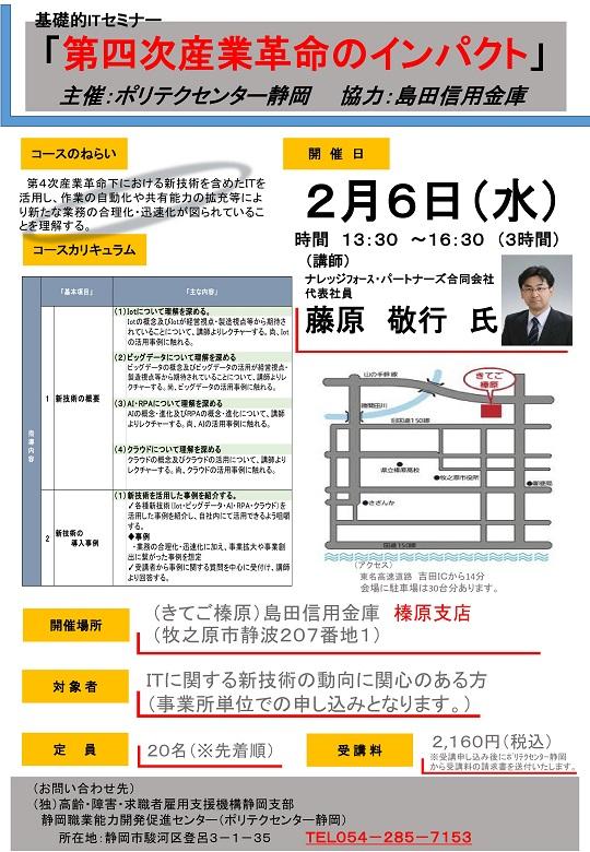 2019年2月6日                                    (水)                                      ポリテクセンター静岡 主催                                     「第四次産業革命のインパクト」                                     セミナーチラシ