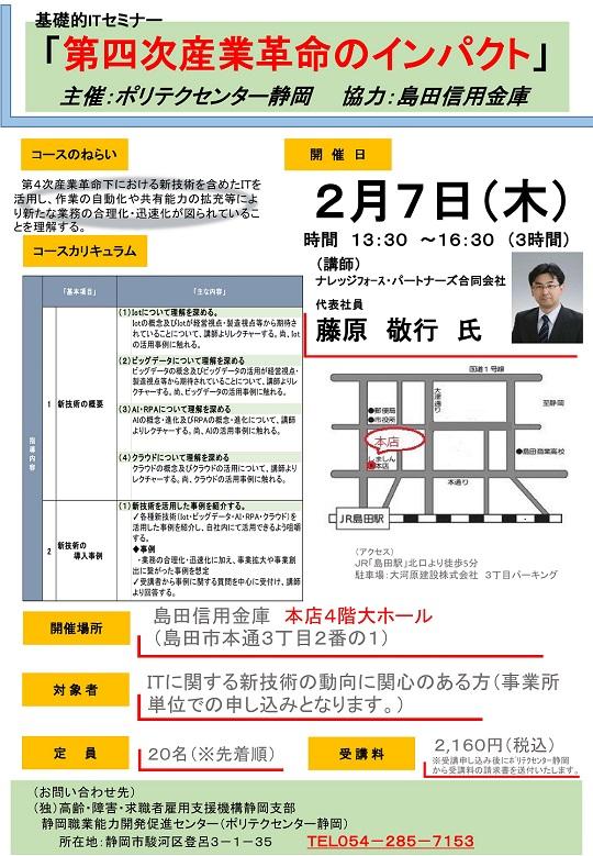 2019年2月7日                                    (木)                                      ポリテクセンター静岡 主催                                     「第四次産業革命のインパクト」                                     セミナーチラシ