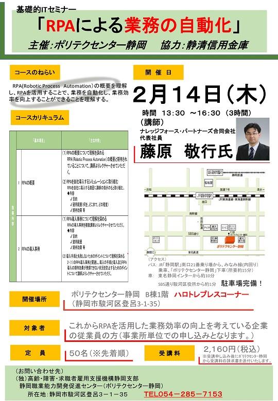 2019年2月14日                                    (木)                                      ポリテクセンター静岡 主催                                     「RPAによる業務の自動化」                                     セミナーチラシ