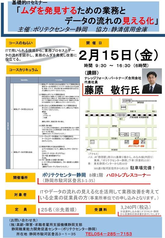 2019年2月15日                                    (金)                                      ポリテクセンター静岡 主催                                     「ムダを発見するための業務と,データの流れの見える化」                                     セミナーチラシ