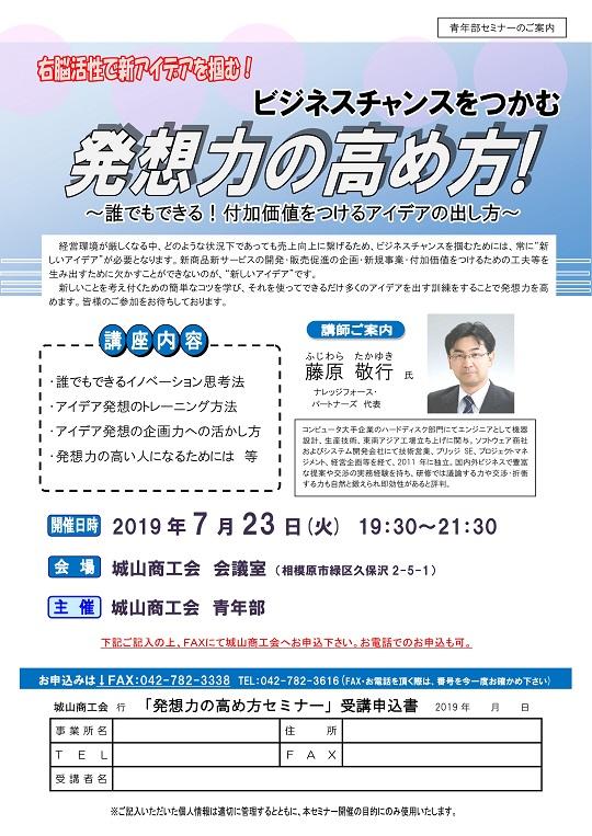 2019年7月23日                                    (火)                                      城山商工会 青年部 主催                                     「発想力の高め方」                                     セミナーチラシ