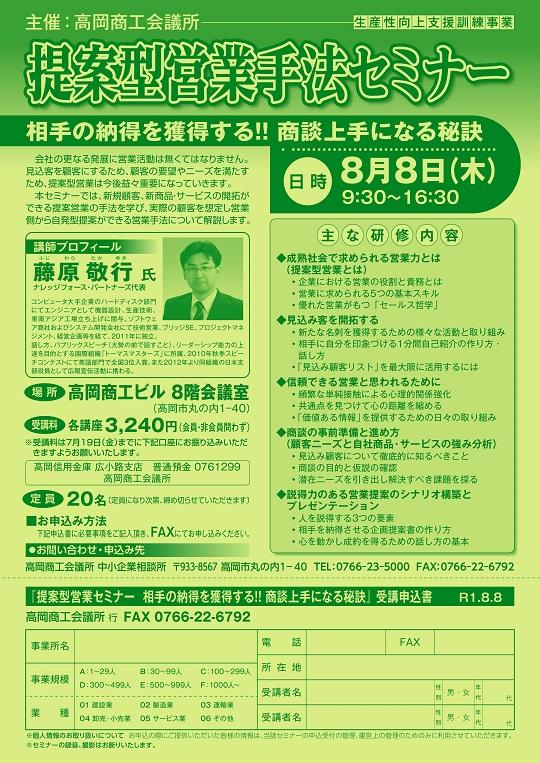 2019年8月8日                                    (木)                                      高岡商工会議所 主催                                     「提案型営業手法セミナー」                                     セミナーチラシ