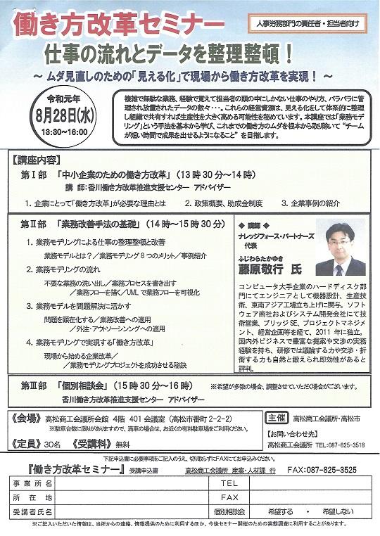 2019年8月28日                                    (水)                                      高松商工会議所 主催                                     「業務改善手法の基礎」                                     セミナーチラシ