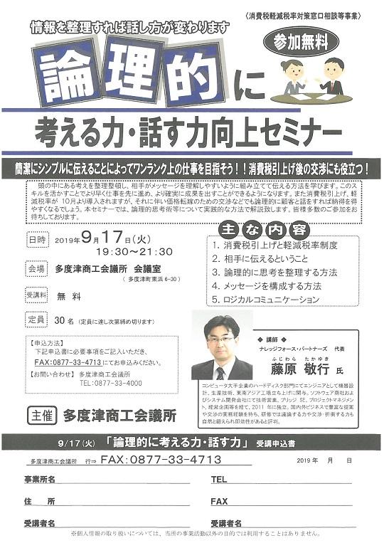 2019年9月17日                                    (火)                                      多度津商工会議所 主催                                     「論理的に考える力・話す力,向上セミナー」                                     セミナーチラシ