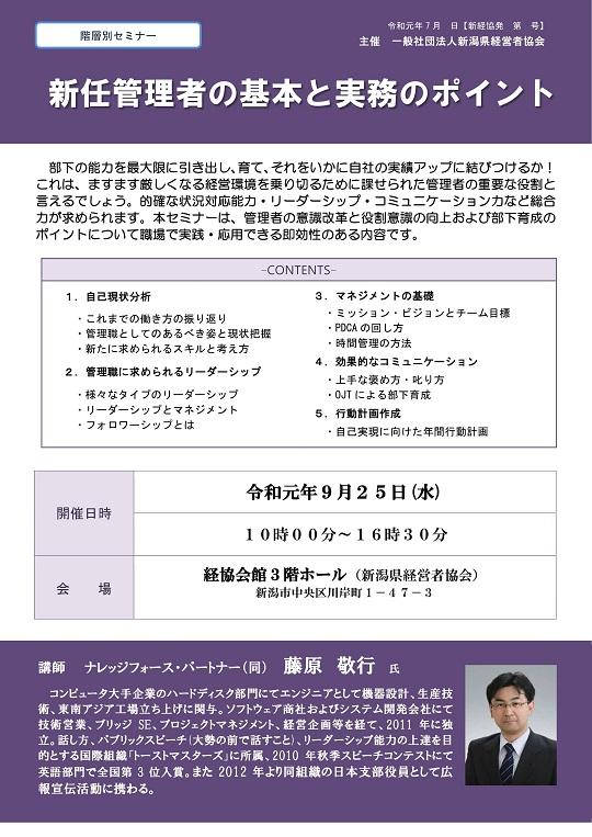 2019年9月25日                                    (水)                                      新潟県経営者協会 主催                                     「新任管理者の基本と,実務のポイント」                                     セミナーチラシ