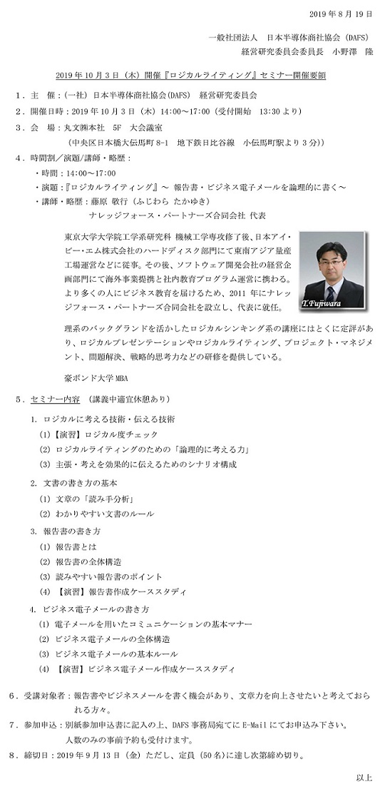 2019年10月3日                                    (木)                                      日本半導体商社協会 主催                                     「ロジカルライティング」                                     セミナーチラシ