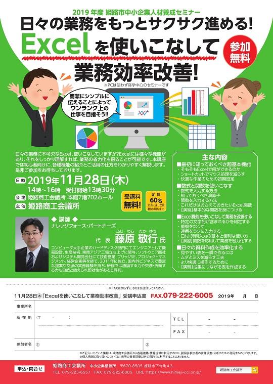 2019年11月28日                                    (木)                                      姫路商工会議所 主催                                     「Excelを使いこなして,業務効率改善!」                                     セミナーチラシ