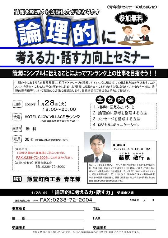 2020年1月28日                                    (火)                                      飯豊町商工会 青年部 主催                                     「論理的に考える力・伝える力,向上セミナー」                                     セミナーチラシ