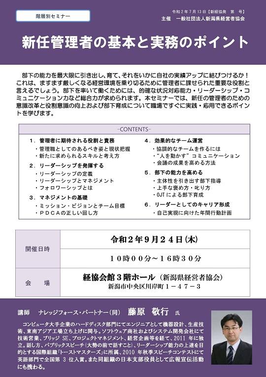 2020年9月24日                                    (木)                                      新潟県経営者協会 主催                                     「新任管理者の基本と,実務のポイント」                                     セミナーチラシ