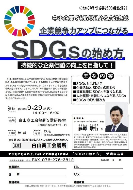 2020年9月29日                                    (火)                                      白山商工会議所 主催                                     「SDGsの始め方」                                     セミナーチラシ
