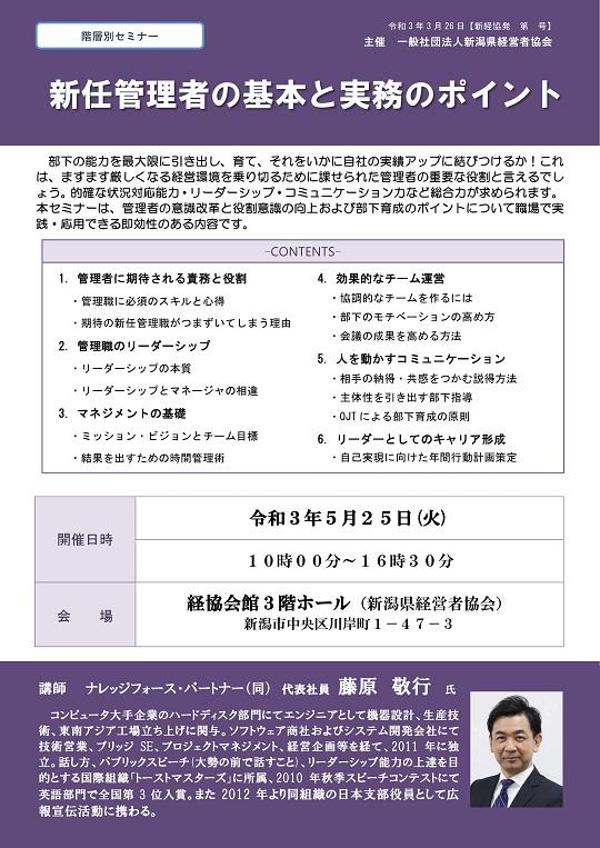 2021年5月25日                                    (火)                                      新潟県経営者協会 主催                                     「新任管理者の基本と,実務のポイント」                                     セミナーチラシ