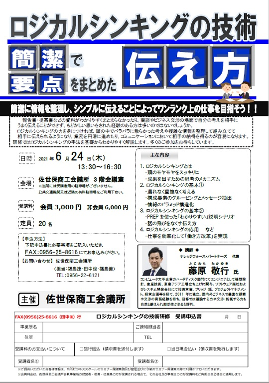 2021年6月24日                                    (木)                                      佐世保商工会議所 主催                                     「ロジカルシンキングの技術」                                     セミナーチラシ