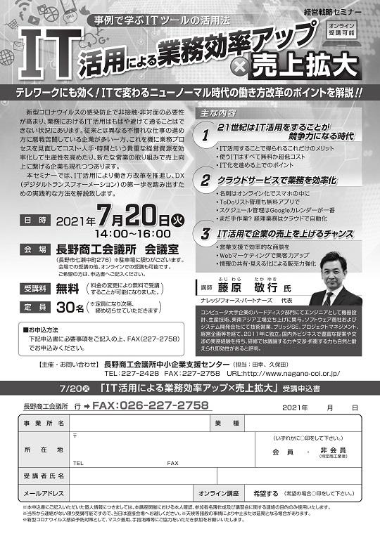 2021年7月20日                                    (火)                                      長野商工会議所 主催                                     「IT活用による業務効率アップ×売り上げ拡大」                                     セミナーチラシ