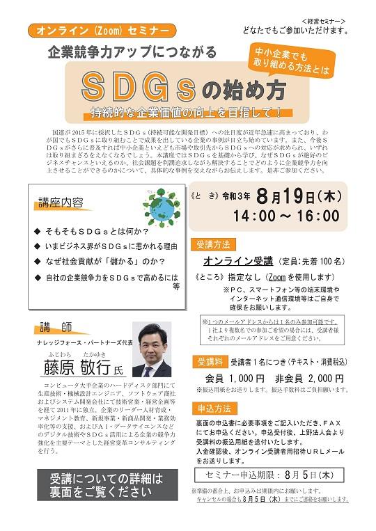 2021年8月19日                                    (木)                                      金沢商工会議所 主催                                     「SDGsの始め方」                                     セミナーチラシ