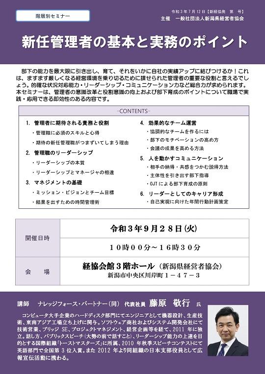 2021年9月28日                                    (火)                                      新潟県経営者協会 主催                                     「新任管理者の基本と,実務のポイント」                                     セミナーチラシ